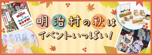 明治村の秋はイベントいっぱい!