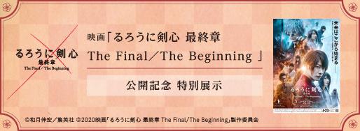 映画「るろうに剣心 最終章 The Final/The Beginning」公開記念 特別公開